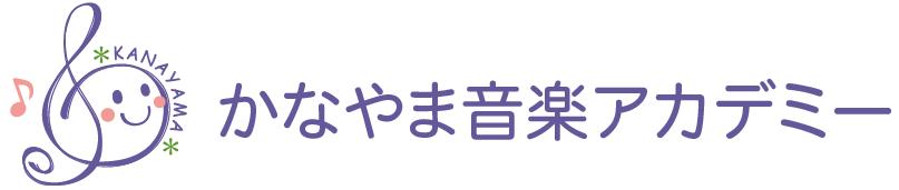かなやま音楽アカデミー