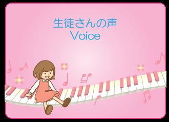 かなやま音楽アカデミー 狭山市・西東京市 生徒さんの声